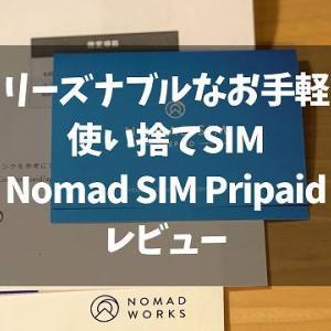【Nomad SIM プリペイド レビュー】気軽に使える大容量使い捨てSIM! 地方(広島)での速度は?