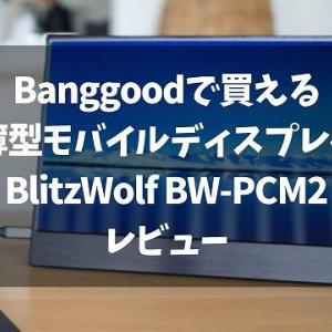 【BlitzWolf BW-PCM2 レビュー】Banggoodで買えるコンパクトな13.3インチFHDモバイルディスプレイ