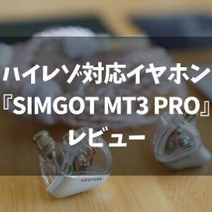 【MT3 PRO レビュー】ハイレゾデビューに最適な高コスパ高音質有線イヤホン