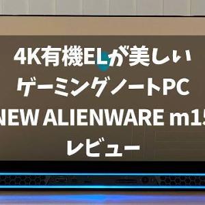 【NEW ALIENWARE m15 プラチナ レビュー】4K有機ELディスプレイが美しすぎるゲーミングノートPC! 動画編集もサクサク