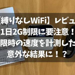 【その縛りなしWiFi ちょっと待て!】1日2GB制限に要注意! 制限時の速度を計測しようとしたら意外な結果に!?