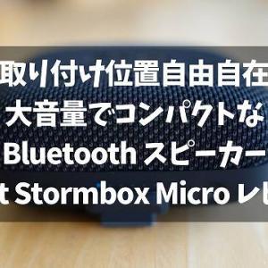【装着!】【Tribit Stormbox Micro レビュー】取り付け位置自由自在 大音量Bluetoothスピーカー