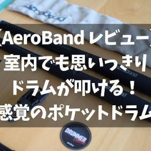 【AeroBand レビュー】室内でも思いっきりドラムが叩ける!新感覚のポケットドラム!