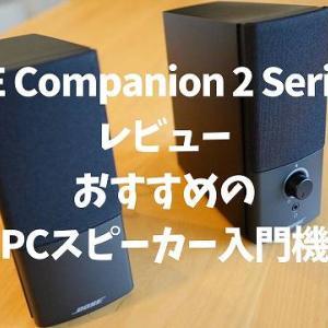 【BOSE Companion 2 Series III レビュー】安くて高音質なおすすめのPCスピーカー入門機