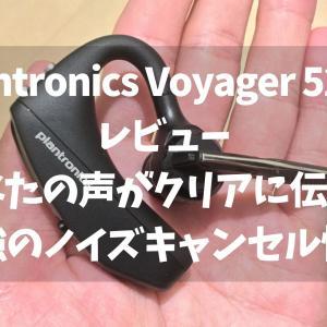 【Plantronics Voyager 5200 レビュー】bluetooth ワイヤレスヘッドセット テレワークではクリアな音声が重要です!
