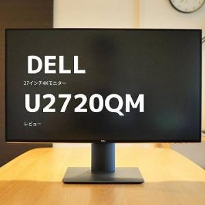 【DELL  U2720QMレビュー】高機能4K27インチディスプレイ 最大90W給電TYPE-C対応で縦表示も可能なモニタースタンド付属