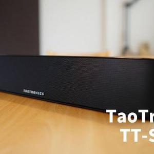 【TaoTronics TT-SK028 レビュー】PCサウンドバーエントリーモデル AUXとBluetoothに対応した使い勝手の良いスピーカー