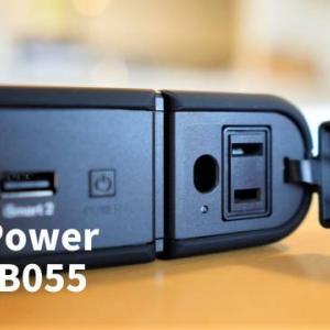 【RAVPOWER RP-PB055 レビュー】AC100W出力搭載 30,000mAh大容量モバイルバッテリー PD最大60Wで電源のない場所でも一日中安心!