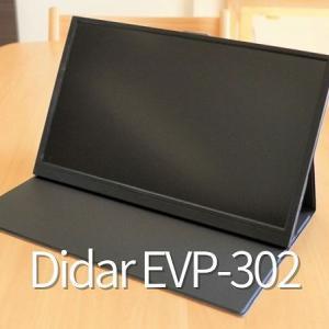 【Didar EVP-302 レビュー】安いけど品質に不安が残る 15.6インチFHDモバイルディスプレイ