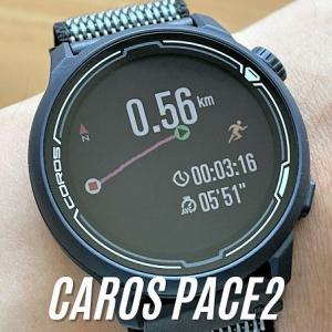 【COROS PACE2 レビュー】29g! 軽さと驚異的なバッテリー持続時間が魅力のGPSランニングウォッチ