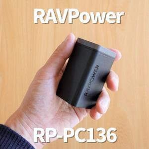 【RAVPower RP-PC136 レビュー】65W TYPE-C2ポート TYPE-A2ポート搭載のオシャレなGaN小型充電器