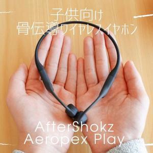 【AfterShokz Aeropex Play レビュー】子供向けのミニサイズ骨伝導ワイヤレスイヤホン 85dBの音量制限機能が耳にやさしい