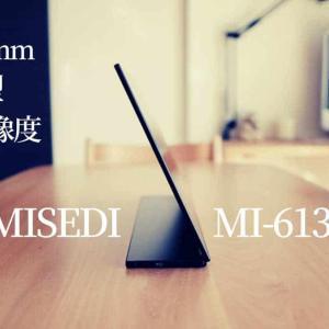 【MISEDI MI-613 レビュー】4K 15.6インチタッチパネル搭載 見た目も美しい全部入りモバイルディスプレイ
