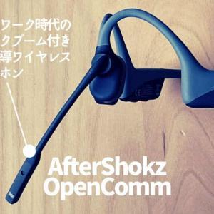 【AfterShokz OpenComm レビュー】長時間使用でも疲れない! テレワークに最適な骨伝導ワイヤレスヘッドセット