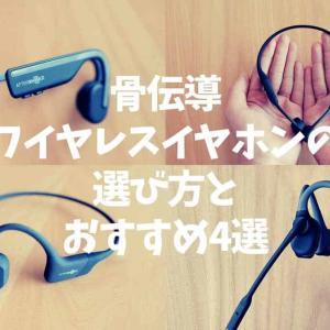 【骨伝導ワイヤレスイヤホンの選び方とおすすめ4選】 テレワークからスポーツまで幅広く利用可能