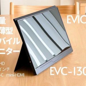 【EVICIV EVC-1302 レビュー】13.3インチ薄型モバイルモニター 持ち運びラクラクでモバイラーにおすすめ