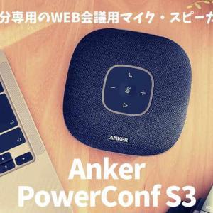 【Anker PowerConf S3 レビュー】マイク6つ搭載! 自分専用WEB会議マイクスピーカーで快適なオンラインミーティングを!