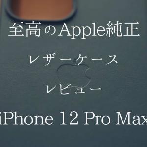【iPhone12 Pro Max用 Apple純正レザーケース レビュー】MagSafe対応で利便性も両立できる至高のケース