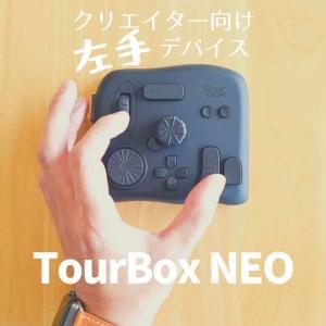 【TourBox Neo レビュー】クリエイター向け左手デバイス カスタマイズでどのソフトでも対応可能
