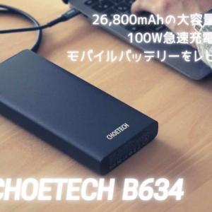 【CHOETECH B634 レビュー】100W出力可能な大容量モバイルバッテリー