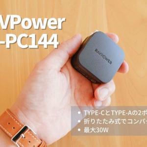 【RAVPower RP-PC144 レビュー】TYPE-C PDポートとTYPE-Aを備えた30W小型折りたたみ式充電器