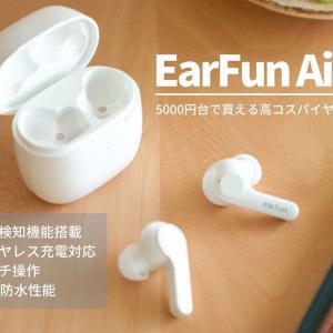 【EarFun Air レビュー】ノイキャンなしでOKならベストバイ!5千円台で買える高コスパワイヤレスイヤホン