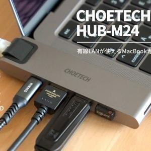 【CHOETECH HUB-M24 レビュー】MacBookで有線LANが使える! 7-in1 USB TYPE-Cハブ