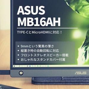 【ASUS MB16AH レビュー】HDMI入力とTYPE-C入力に対応! スピーカー内蔵でビジネスからエンタメまで何でもこなせる1台!