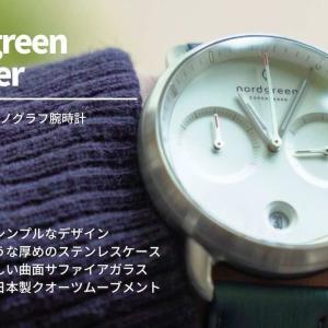 【Nordgreen(ノードグリーン) Pioneer レビュー】15%OFFクーポンあり デンマーク発 北欧のおしゃれなメンズクロノグラフ腕時計