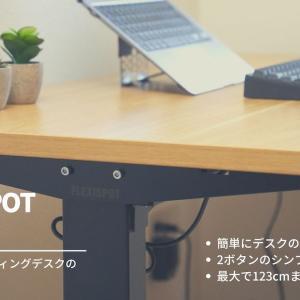 【FLEXISPOT EG1 レビュー】激安の電動昇降スタンディングデスク 天板込みで3万円台で買えるエントリーモデル
