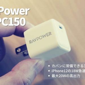 【RAVPower RP-PC150 レビュー】iPhoneの急速充電に対応した白くて四角い20W小型TYPE-C充電器