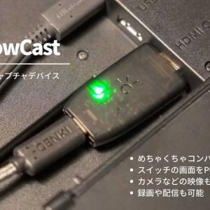【ShadowCast レビュー】Switchの映像をノートパソコンのモニターに映せる!