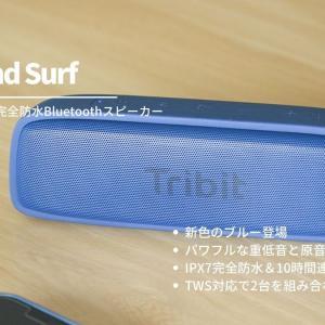 【Tribit XSound Surf レビュー】「安く重低音を手に入れたい!」を叶えてくれるBluetoothスピーカー