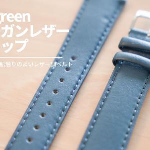 【Nordgreen(ノードグリーン) ヴィーガンレザーストラップ レビュー】工具いらずのしなやかで柔らかい軽量ベルト