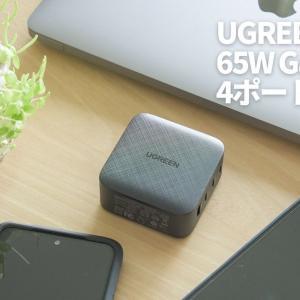 【UGREEN 65W GaN PD充電器 レビュー】USB-C x 3ポート、USB-A x 1ポート 搭載の安くておしゃれな65W窒化ガリウム充電器