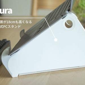 【Oripura レビュー】モニターの位置を18cm以上も高くできる 持ち運びラクラク折りたたみ式ノートパソコンスタンド
