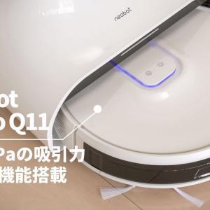 【neabot(ネアボット) NoMo Q11 レビュー】水拭き&自動ゴミ捨て機能搭載のロボット掃除機がMakuakeに登場! 究極の時短ツールだわこれは!