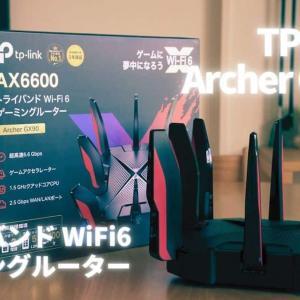 【TP-Link Archer GX90 | AX6000 レビュー】ゲーム専用のSSIDを出せる! トライバンド対応ゲーミングWiFi6ルーター