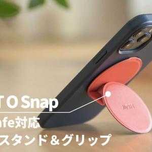 【MOFT O Snap レビュー】MafSafe対応の小型スマホスタンド 垂直モードでセルフィー撮影やビデオ通話に最適!