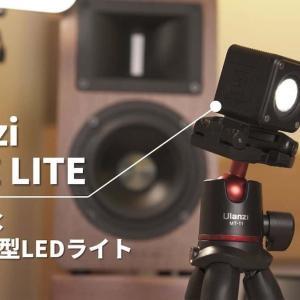 Ulanzi CUTE LITE レビュー   10m防水のサイコロみたいな小型LEDライト 付属品が充実しているのに安い!
