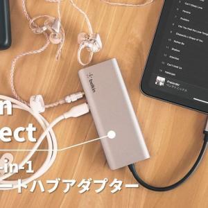 Belkin USB-C 7-in-1マルチポートハブアダプター レビュー | 3.5mmイヤホンジャック搭載でiPadで有線イヤホンが使える