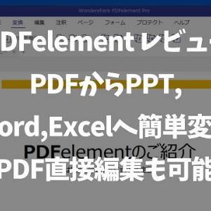 【PDFelement Pro レビュー】「オリジナルPPTどこ!?」そんなときはPDFから変換しましょ!