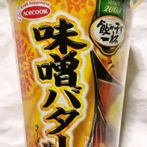 エースコック タテ型 飲み干す一杯 味噌バター味ラーメン