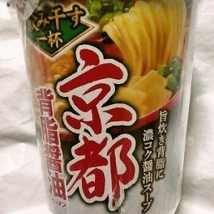 エースコック タテ型 飲み干す一杯 京都 背脂醤油ラーメン