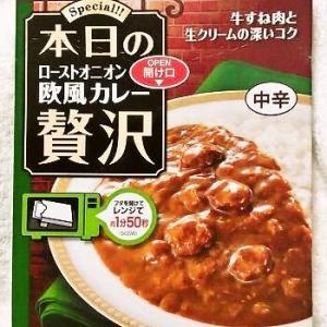 S&B 本日の贅沢 ローストオニオン欧風カレー 中辛