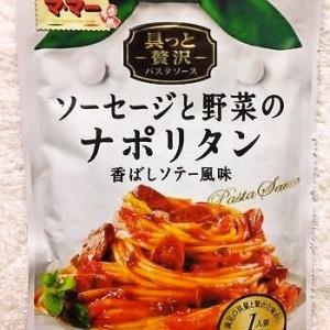 日清フーズ マ・マー 具っと贅沢 ソーセージと野菜のナポリタン