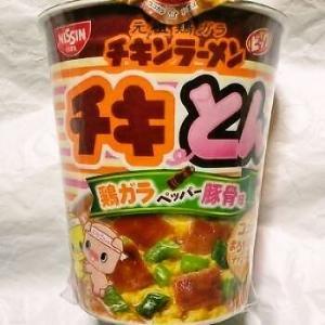 日清 チキンラーメンビッグカップ チキとん 鶏ガラペッパー豚骨味