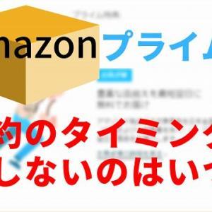 Amazonプライム解約のタイミング!損しないのはいつ?【解約方法2019年版】