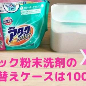 アタック粉末洗剤の詰め替えケースは100均で!【ダイソーの自由自在積み重ねBOX】