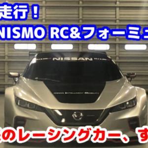 【NISMOFES2018】日本初走行!LEAF NISMORC&フォーミュラE!近未来レーシングカー、すごい。